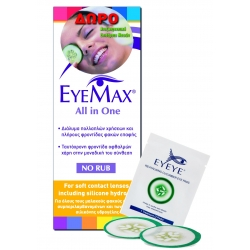 EYEMAX 360ml + ΕΥΕΥΕ REVITALISING CUCUMBER EYE PADS ΔΩΡΟ!