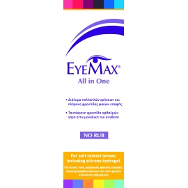 EYEMAX All in One  with pro-vitamin B5